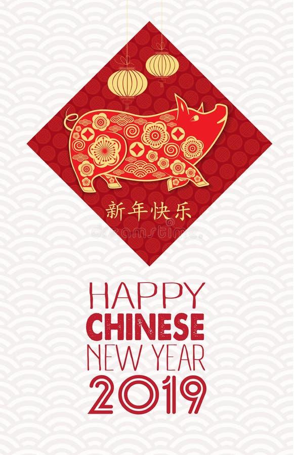 Szczęśliwy Chiński nowy rok 2019 rok świnia Chińscy charaktery znaczą Szczęśliwego nowego roku, zamożnego, zodiaka znak dla powit ilustracja wektor