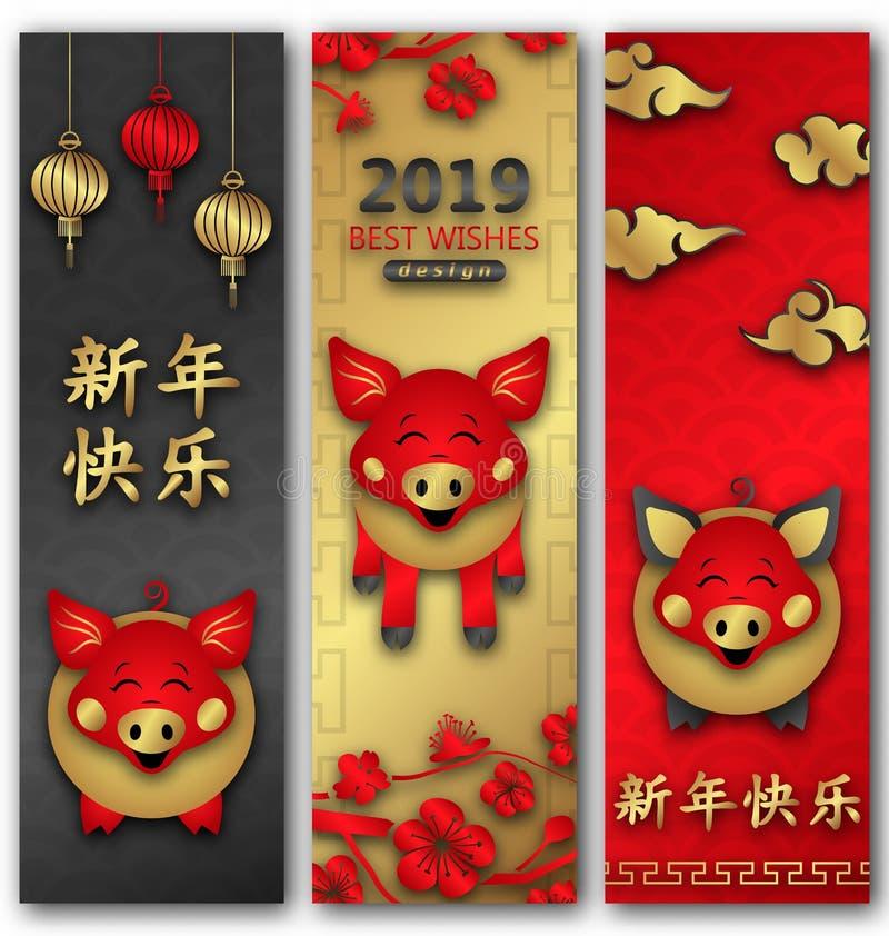Szczęśliwy Chiński nowy rok, świnia - symbol 2019 nowy rok Ustawia sztandary z japończykiem, Chińscy elementy ilustracji