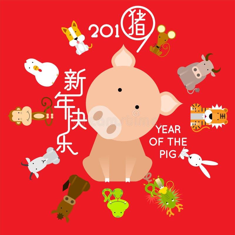 Szczęśliwy Chiński nowy rok 2019, rok świnia z 12 Chińskimi zodiaków zwierzętami royalty ilustracja