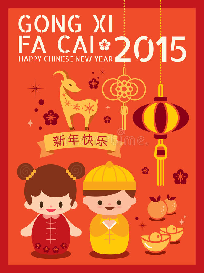 Szczęśliwy Chiński nowy rok kózki 2015 projekta elementy royalty ilustracja