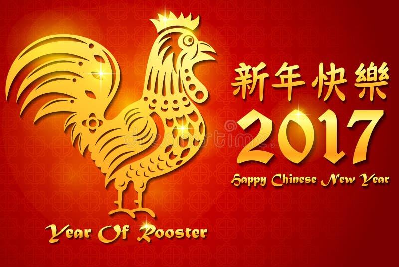 Szczęśliwy chiński nowy rok 2017 karciany i złocisty kogut na czerwonym tle royalty ilustracja