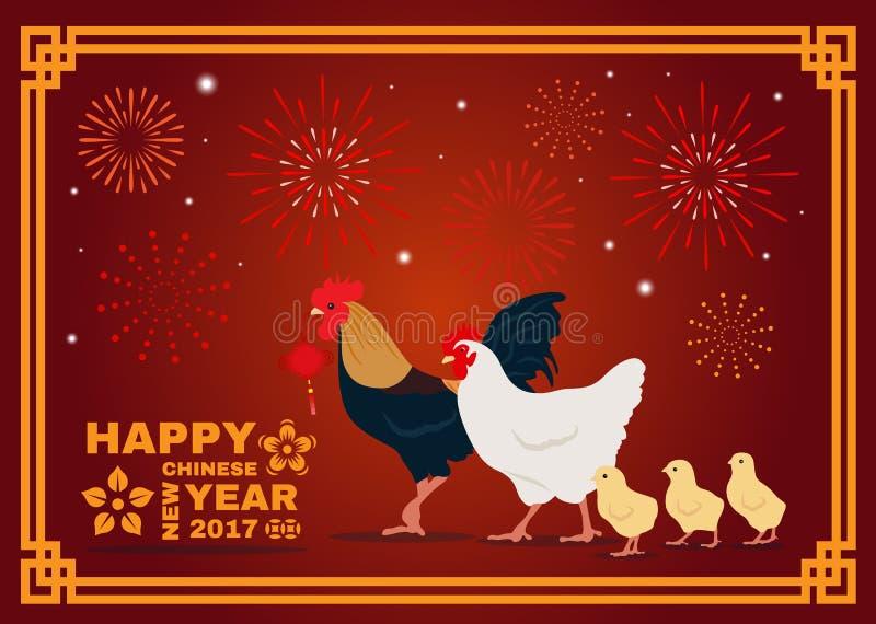 Szczęśliwy Chiński nowy rok 2017 karciany jest rodzinnym kurczaka zodiakiem, fajerwerkiem i ilustracji