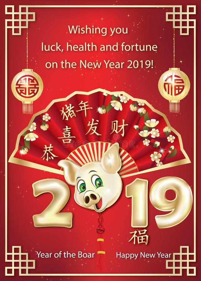 Szczęśliwy Chiński nowy rok knur 2019 - czerwona kartka z pozdrowieniami z złotym tekstem royalty ilustracja