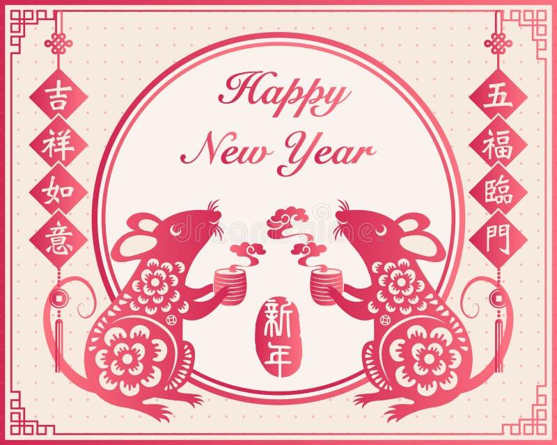2020 Szczęśliwy chiński nowy rok szczurów trzymających gorącą herbatę i dekorację sprzęgu sprężynowego Chińskie tłumaczenie: Niec royalty ilustracja