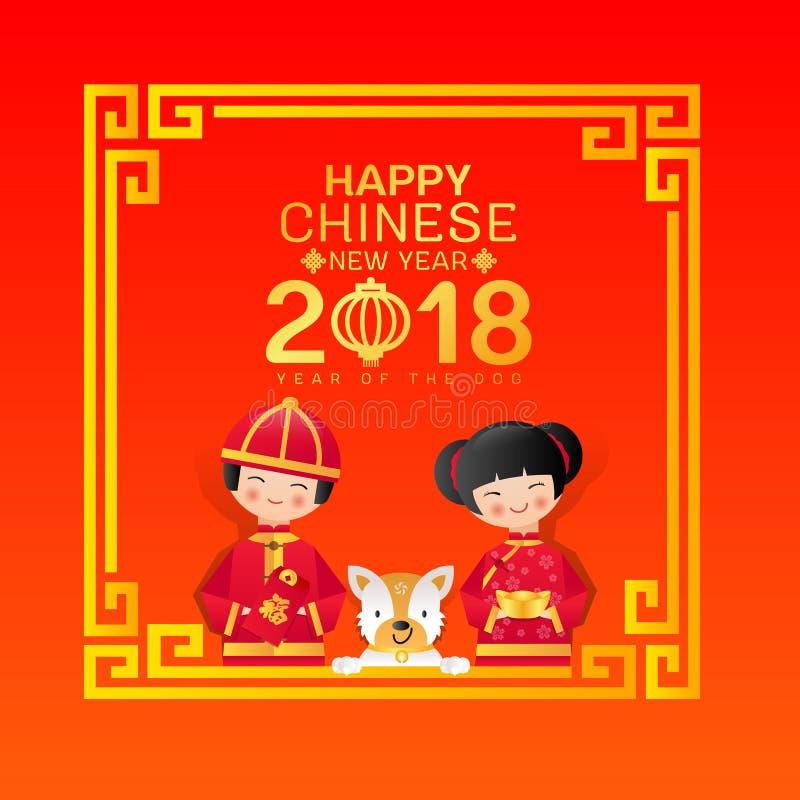 Szczęśliwy Chiński nowy rok 2018 z Chińskim chłopiec chwyta hongbao, dziewczyna chwyta pies w porcelany ramy wektorowym ilustracy ilustracja wektor