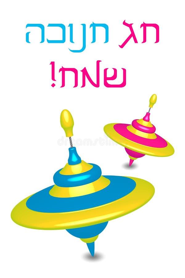 Szczęśliwy Hanukkah royalty ilustracja
