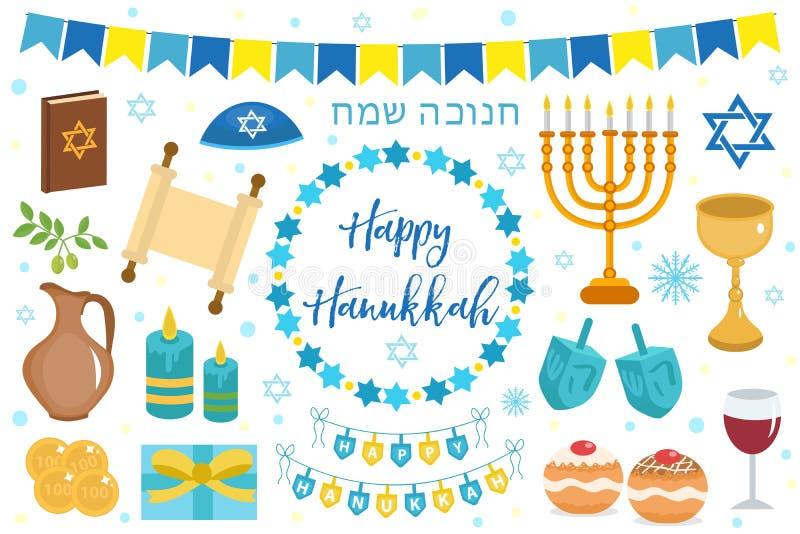Szczęśliwy Hanukkah ustawiający ikony mieszkania styl Hanukkah kolekcja projektów elementy z menorah, sufganiyot, chorągiewka royalty ilustracja