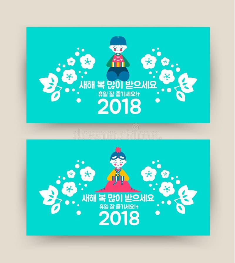 Szczęśliwy Koreański 2018 nowego roku dzieciaka sztandaru śliczny set ilustracji