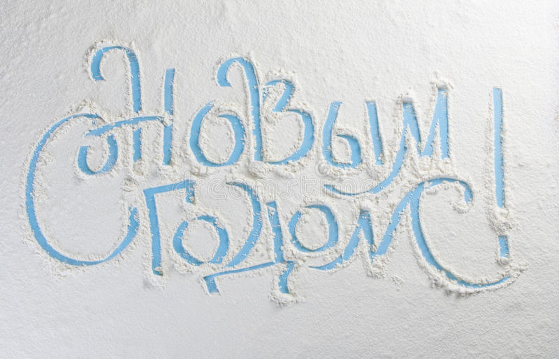 Szczęśliwy nowego roku literowanie rosjanin wesołych Świąt zdjęcie stock