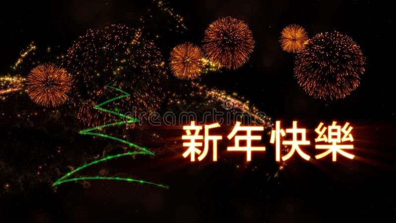 Szczęśliwy nowego roku tekst w chińczyku nad sosną i fajerwerkami zdjęcie stock