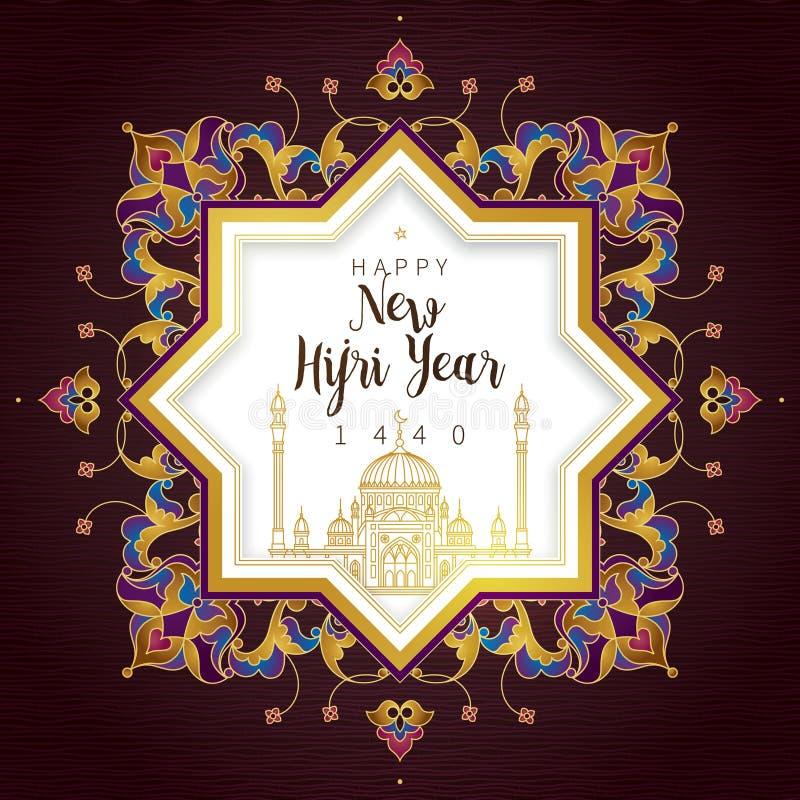 Szczęśliwy Nowy Hijri rok 1440 dodatkowy karcianego formata wakacje ilustracji