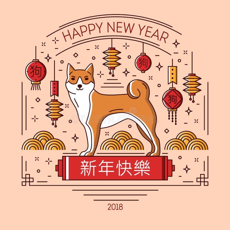 Szczęśliwy nowy 2018 rok świąteczny sztandar z ślicznym kreskówka psem, symbol Wschodni zodiak, wiszący Chińscy lampiony i royalty ilustracja