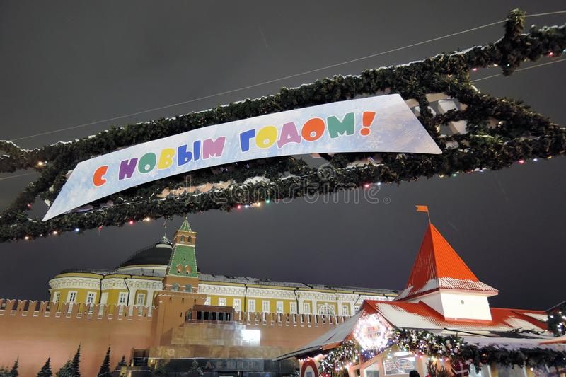 Szczęśliwy nowy rok! Boże Narodzenia i nowego roku 2019 dekoracje na placu czerwonym w Moskwa obraz royalty free