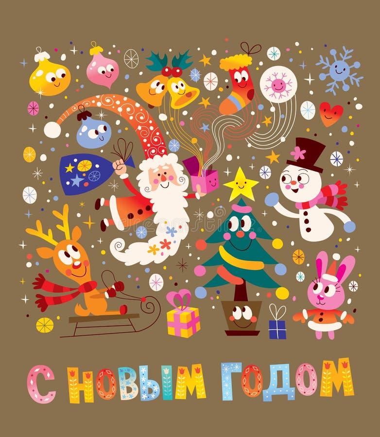 Szczęśliwy nowy rok w rosjaninie ilustracja wektor
