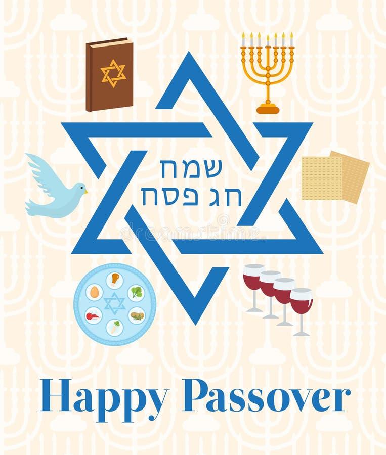 Szczęśliwy Passover kartka z pozdrowieniami z torusem, menorah, wino, matzoh, seder Wakacyjny Żydowski exodus od Egipt Pesach sza ilustracji