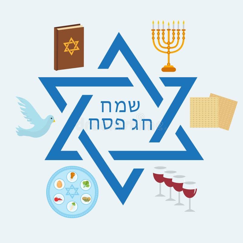 Szczęśliwy Passover kartka z pozdrowieniami z torusem, menorah, wino, matzoh, seder Wakacyjny Żydowski exodus od Egipt Pesach sza royalty ilustracja