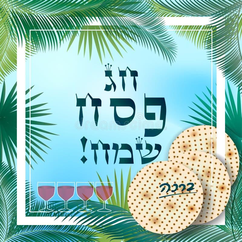 Szczęśliwy Passover powitania plakat ilustracja wektor