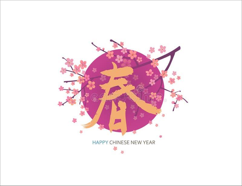 Szczęśliwy projekt chińskiej karty powitalnej z ręczną kalligrafią i rozkwitem gałęzi sakura Koncepcja kalendarza księżycowego ilustracji