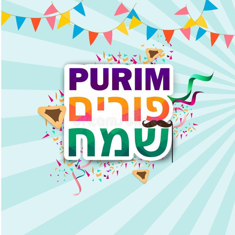 Szczęśliwy purim hebrew, anglicy i royalty ilustracja