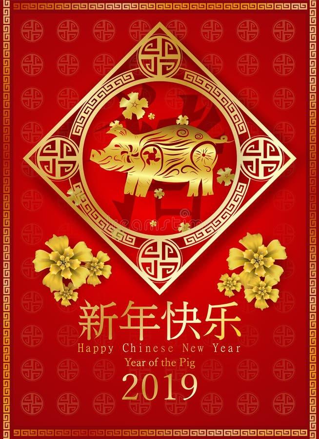 2019 Szczęśliwych Chińskich nowy rok Świniowaci charaktery znaczy wektor de ilustracji