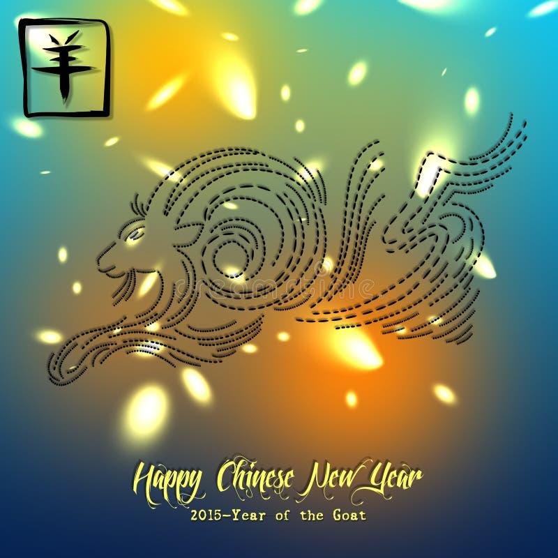 2015 Szczęśliwych Chińskich nowy rok royalty ilustracja