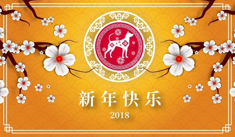 2018 Szczęśliwych Chińskich nowy rok, rok pies 2018 ilustracji