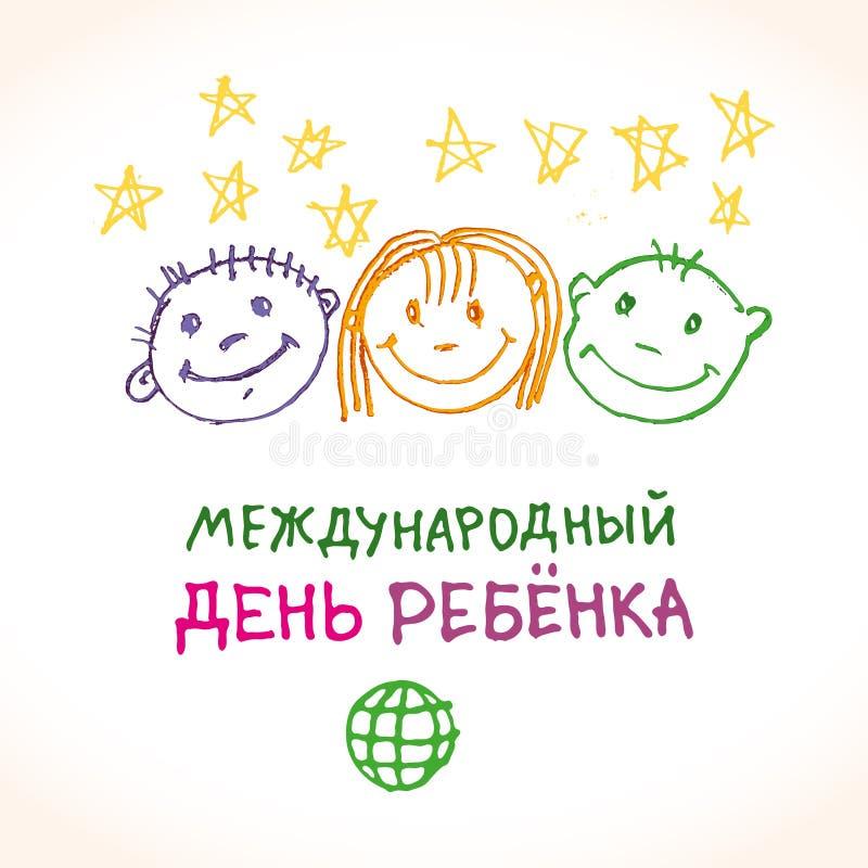 Szcz??liwy dziecka ` s dzie? Logo w rosjaninie, tłumaczącym jak: Międzynarodowy dzień dziecko ilustracji