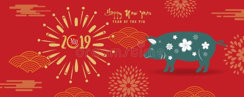 Sztandaru nowego roku zaproszenia chińskie 2019 karty Rok świnia Chińskich charakterów sposobu Szczęśliwy nowy rok ilustracja wektor