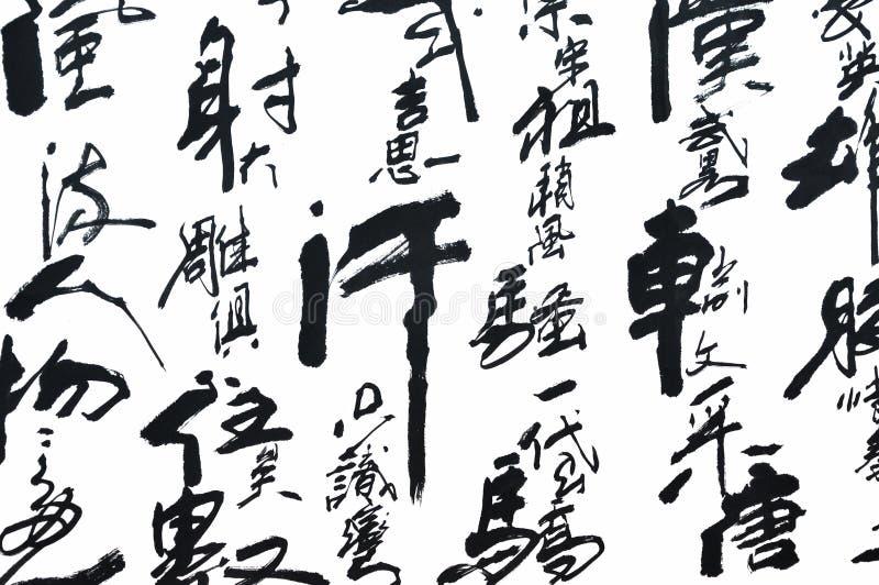 sztuki chińczyka handwriting royalty ilustracja