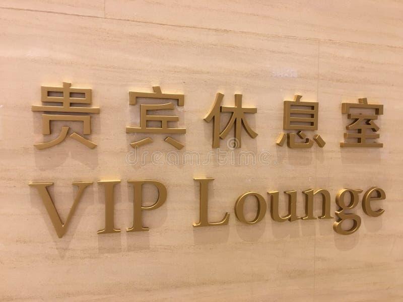 Szyldowy VIP hol w Angielskim i Chińskim fotografia royalty free