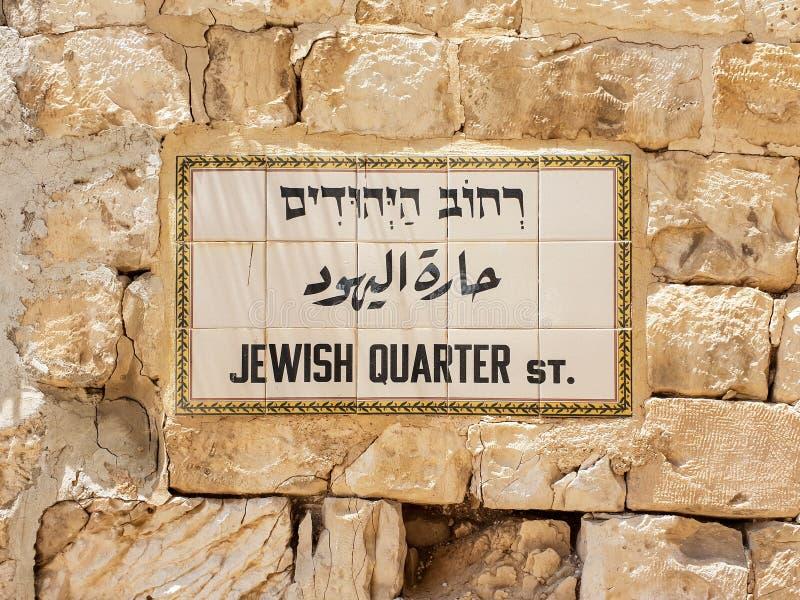 Szyldowy wskazywać Żydowska ćwiartka w Starym miasteczku Jerozolima, Izrael zdjęcie royalty free