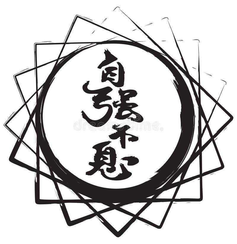 Tâchent d'être une meilleure calligraphie chinoise sur un fond blanc Caractères chinois noirs sur un fond blanc dans un mandal illustration de vecteur