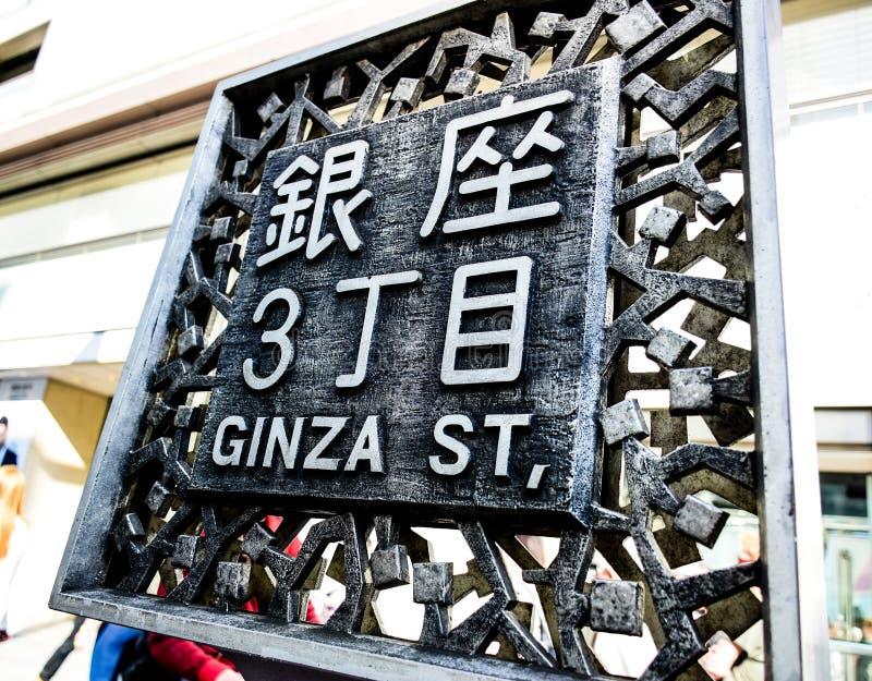 TÓQUIO, JAPÃO - EM MAIO DE 2016: Signage da rua de Ginza na área de Ginza do Tóquio fotografia de stock royalty free