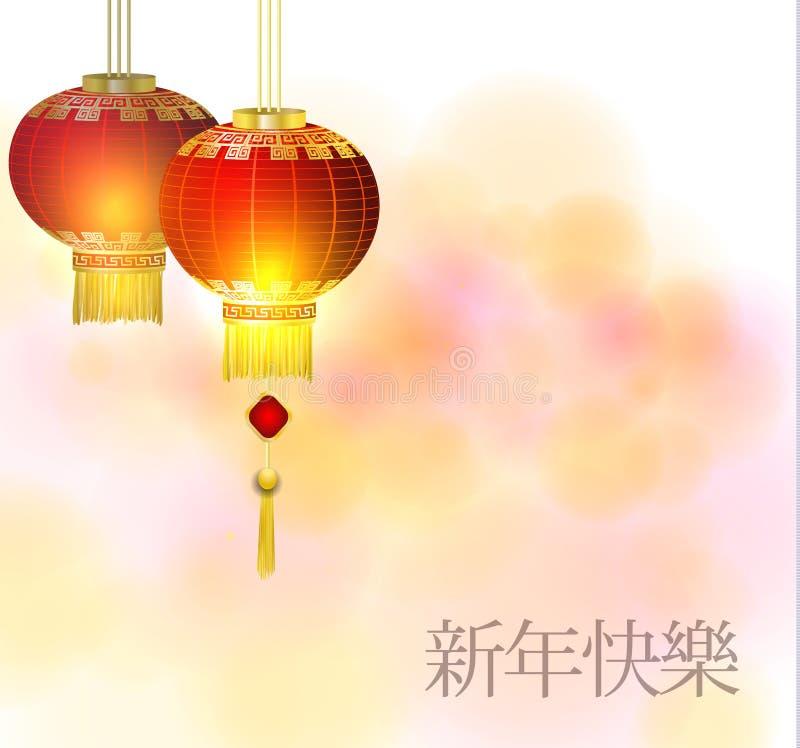 tła chińska szczęścia harmonia odizolowywający lampionu papieru czerwonego symbolu tradycyjny żywotności biel ilustracja wektor