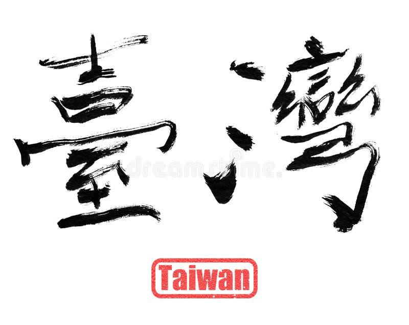 Taïwan, calligraphie de chinois traditionnel illustration de vecteur