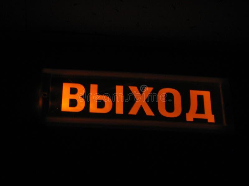 Tableau indicateur électronique rougeoyant avec la sortie d'inscription sur un fond foncé photographie stock libre de droits