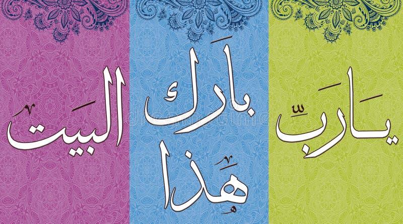 Tableau islamique sur l'affection et la pitié de mariage de vers de Quranic de mur avec des motifs floraux illustration stock