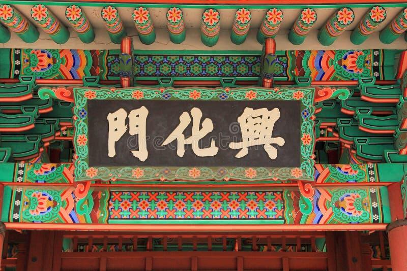 Tablero del palacio de Gyeongheuigung foto de archivo libre de regalías