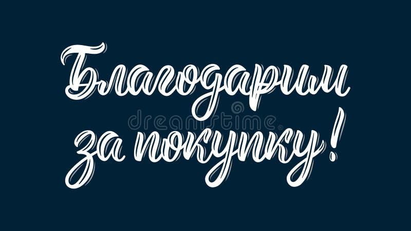 Tacka dig för ditt köp Tacksamhet i ryskt språk Modernt handlettering citationstecken i vitt färgpulver vektor stock illustrationer