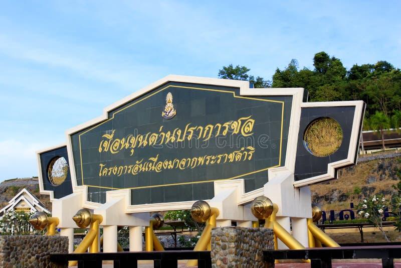Tag sign name of Natural location Kun Dan Pra Kan Chon Dam Nakonnayok Thailand royalty free stock image