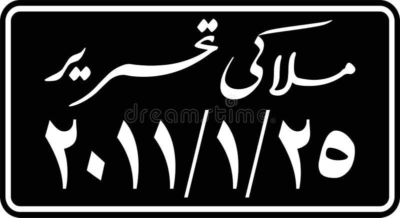 Download Tahrir license plate stock vector. Illustration of 2011 - 34669584