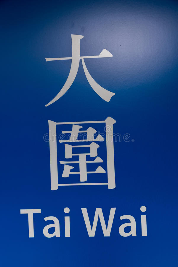 Tai Wai mtr και σημάδι ανατολικών σιδηροδρομικών σταθμών στο Χονγκ Κονγκ στοκ φωτογραφίες