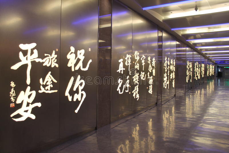Taipe市的陶元机场 免版税库存照片