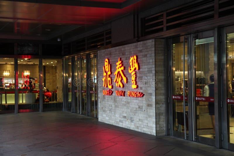 Taipei, Taiwán-octubre 17,2018: La muestra del fung del tai del dinar en 101 que construyen es el restaurante más grande y famo imagen de archivo