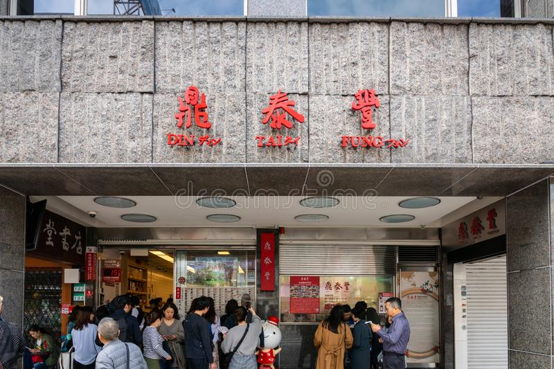 Din Tai Fung restaurant and tourists queuing in Taipei Taiwan. royalty free stock image