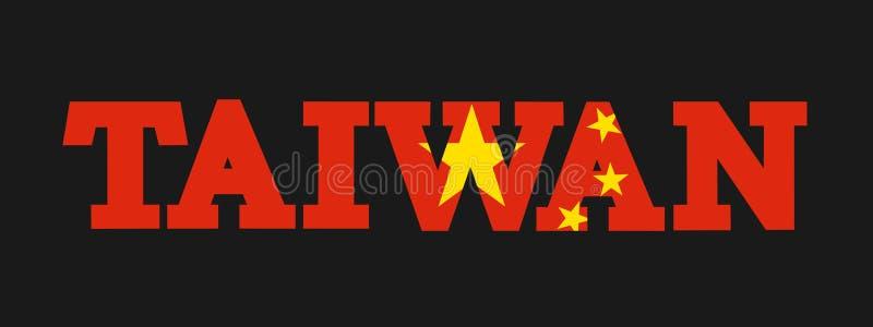 Taiwan als grondgebied in vasteland China wordt geïntegreerd dat royalty-vrije illustratie