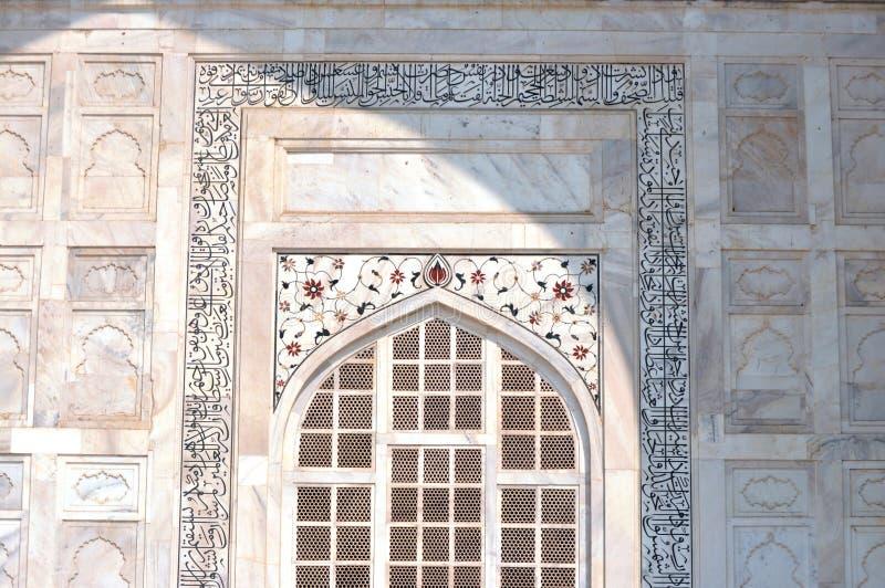 Taj Mahal. fotografie stock