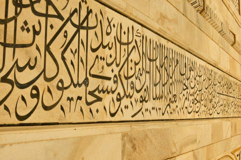 Taj Mahal - verses of Quaran stock photo