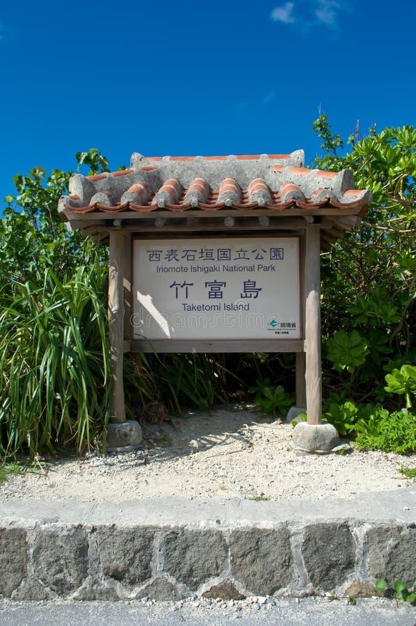 Taketomi-Insel Holzschild stockfotografie