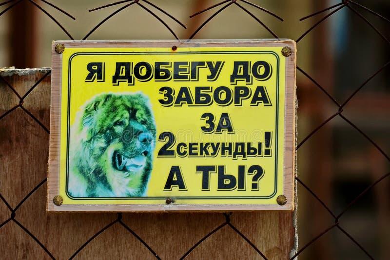 Talerz o z?ym psie chroni dom Inskrypcja w rosjaninie «dostaję ogrodzenie w 2 sekundach! I ty? « obrazy stock